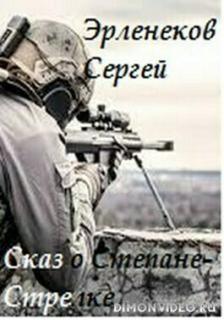 Сказ о Степане-Стрелке - Сергей Эрленеков