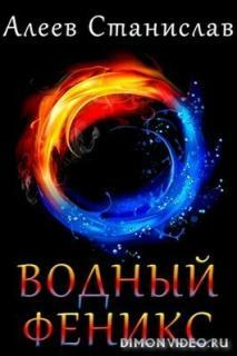 Водный Феникс. Дилогия - Станислав Алеев