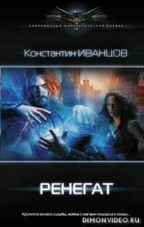 Ренегат - Константин Иванцов