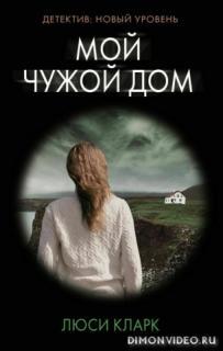 Мой чужой дом - Люси Кларк