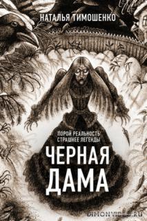 Черная дама - Наталья Тимошенко