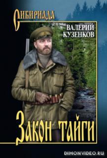 Закон тайги - Валерий Кузенков