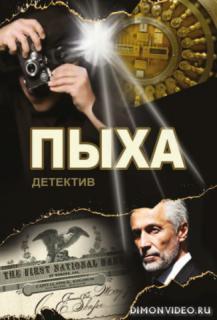Пыха - Александр Асмолов