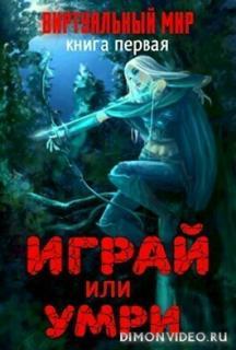 Виртуальный мир: Играй или умри - Дмитрий Серебряков, A. N.