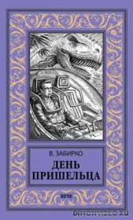 День пришельца (сборник) - Виталий Забирко