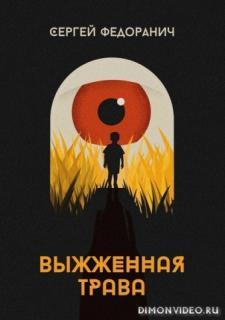 Выжженная трава - Сергей Федоранич