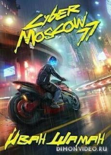 CyberMoscow77. Дилогия - Иван Шаман
