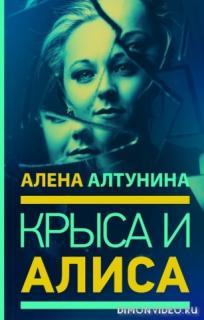 Крыса и Алиса - Алена Алтунина