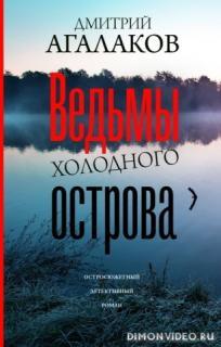 Ведьмы Холодного острова - Дмитрий Агалаков