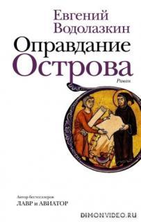 Оправдание Острова - Евгений Водолазкин