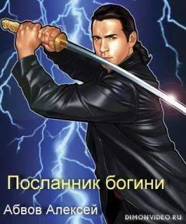 Посланник богини - Алексей Абвов