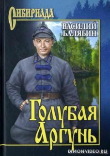 Голубая Аргунь - Василий Балябин