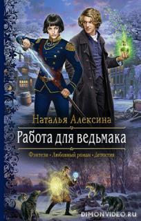 Работа для ведьмака - Наталья Алексина