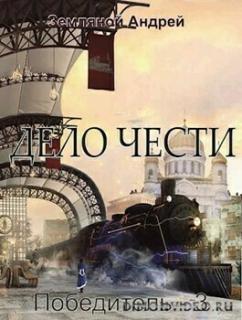 Дело чести - Андрей Земляной