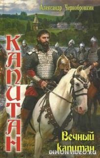 Вечный капитан - Александр Чернобровкин