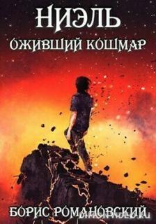 Оживший Кошмар - Борис Романовский
