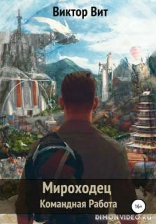 Мироходец - Командная Работа - Виктор Вит