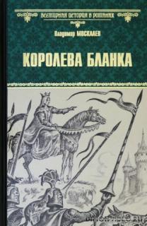 Королева Бланка - Владимир Москалев