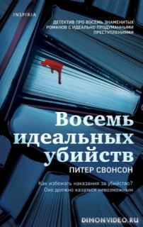 Восемь идеальных убийств - Питер Свенсон