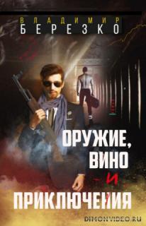 Оружие, вино и приключения - Владимир Березко