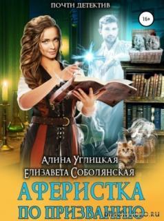 Аферистка по призванию. Дилогия - Алина Углицкая, Елизавета Соболянская