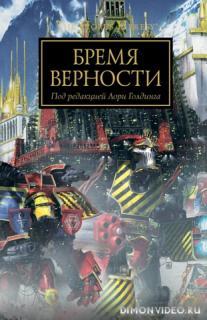 Бремя Верности (антология) - Коллектив авторов