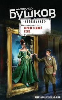 Царица темной реки - Александр Бушков