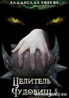 Целитель чудовищ - 5 - Владислав Бобков