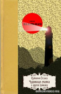 Чудовище маяка и другие хонкаку (сборник) - Кейкичи Осака