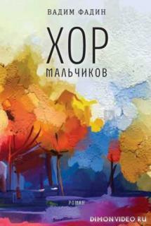 Хор мальчиков - Вадим Фадин