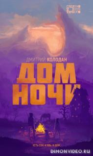 Дом Ночи - Дмитрий Колодан