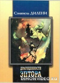 Драгоценности Эптора (сборник) - Сэмюэль Дилени