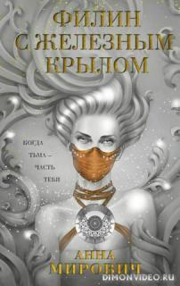 Филин с железным крылом - Анна Мирович