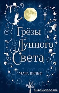 Грёзы лунного света - Мара Вульф