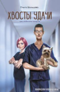 Хвосты удачи. Истории из жизни ветеринарного врача - Ольга Шильцова