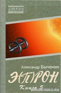 Э(П)РОН-5 - Александр Быченин