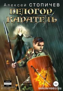 Каратель - Алексей  Стопичев
