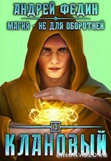 Клановый - Андрей Федин