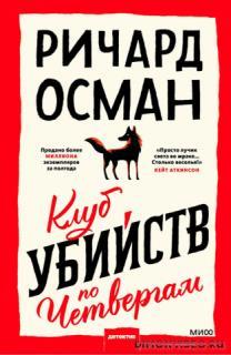Клуб убийств по четвергам - Ричард Осман