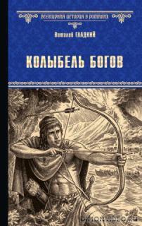 Колыбель богов - Виталий Гладкий