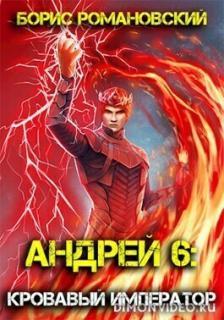 Кровавый Император - Борис Романовский