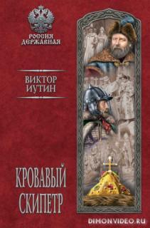 Кровавый скипетр - Виктор Иутин
