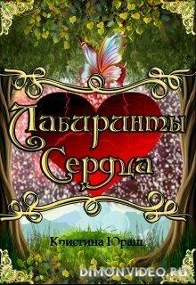 Лабиринты Сердца - Кристина Юраш