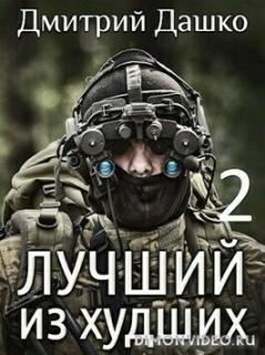 Лучший из худших-2 - Дмитрий Дашко