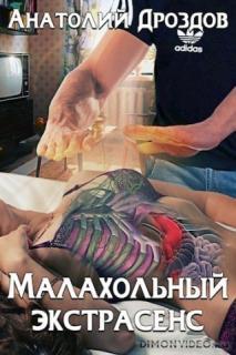 Малахольный экстрасенс. Дилогия - Анатолий Дроздов