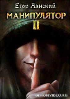 Манипулятор 2 - Егор Аянский