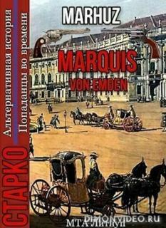 Marquis Von Emden - Мархуз