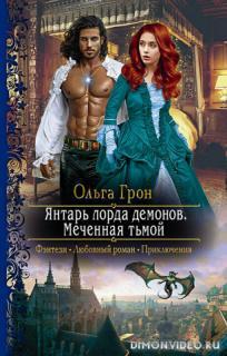 Меченная тьмой - Ольга Грон