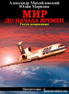 Мир до начала времен - Александр Михайловский, Юлия Маркова