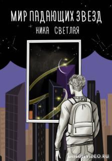 Мир падающих звезд - Ника Светлая